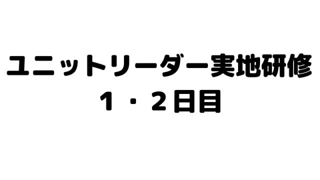 ユニットリーダー実地研修1・2日目