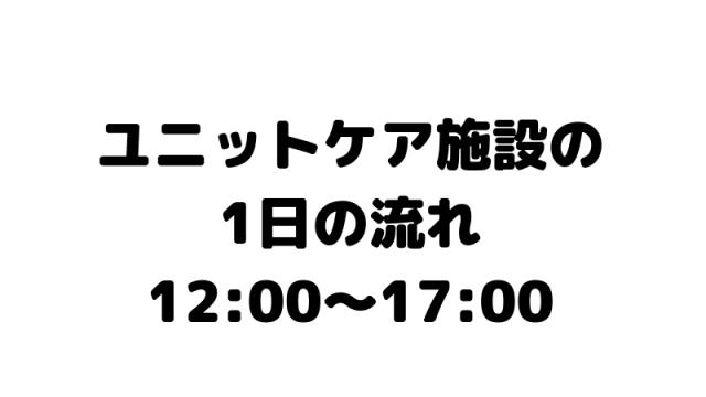 ユニットケアの1日 12:00~17:00