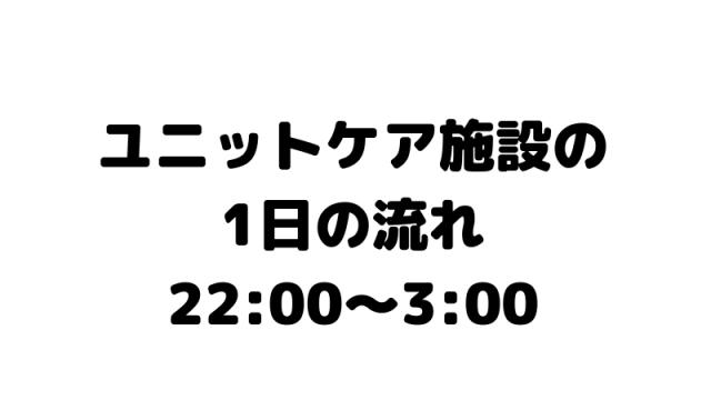 ユニットケアの1日丸わかり 22:00~3:00