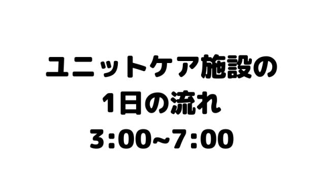 ユニットケア施設の1日の流れ 3:00~7:00